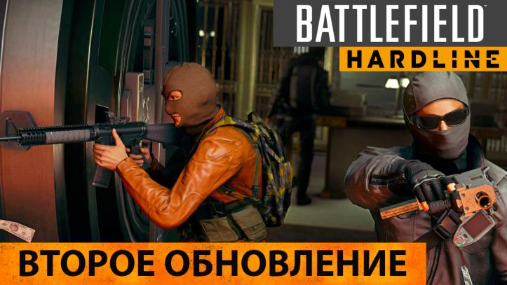 Battlefield Hardline. Второе обновление (патч 1.03)