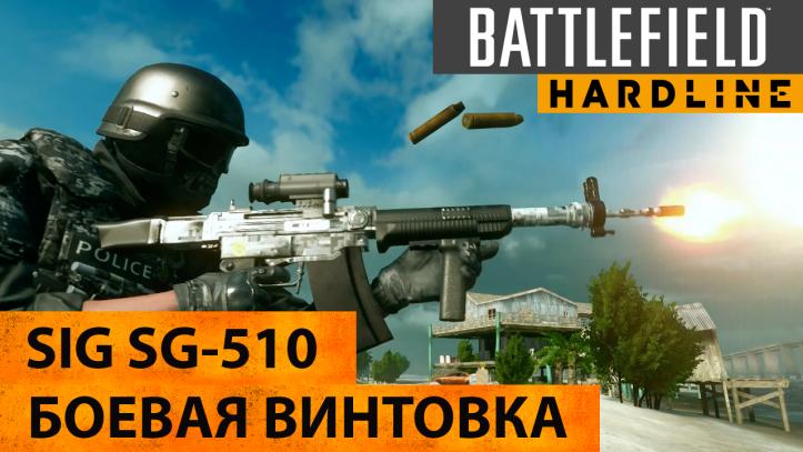 Battlefield Hardline. Боевая винтовка SG 510