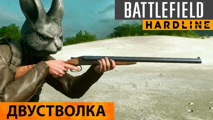 Battlefield Hardline. Двустволка (Double-barrel shotgun)