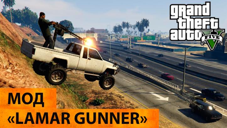 GTA V. Lamar Gunner script mod