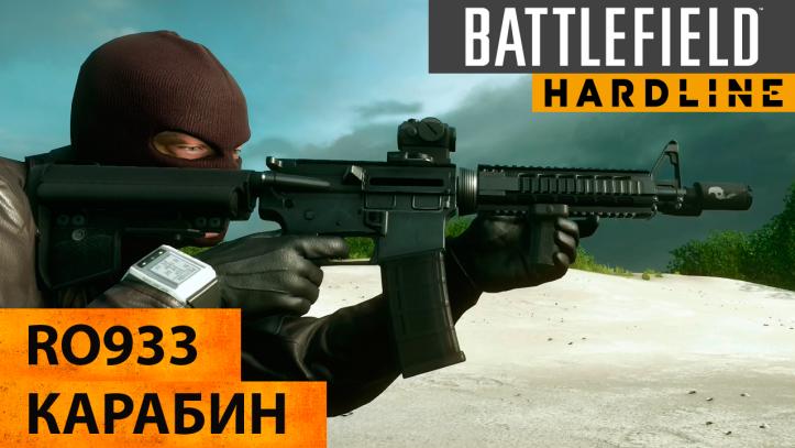 Battlefield Hardline. Карабин RO933 (Colt Commando 933)