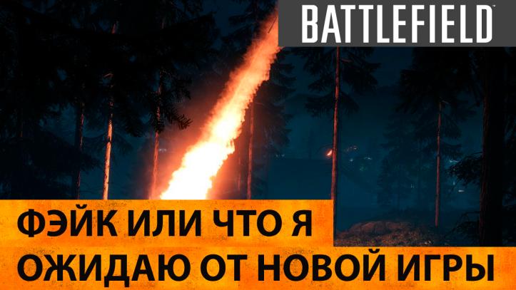 Battlefield 5. Фэйк или что я ожидаю от новой игры