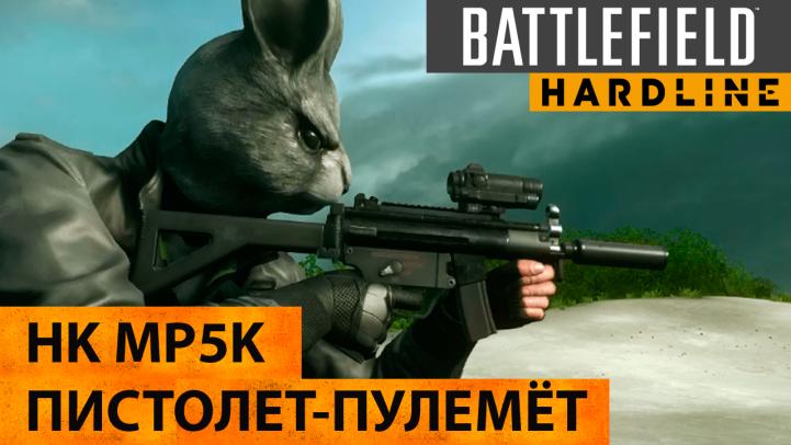 Battlefield Hardline. Пистолет-пулемет HK MP5K