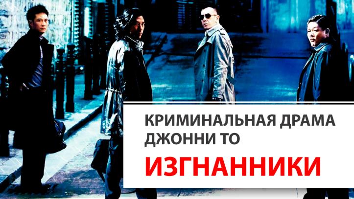 Криминальная драма Джонни То «Изгнанники» (Exiled, 2006)