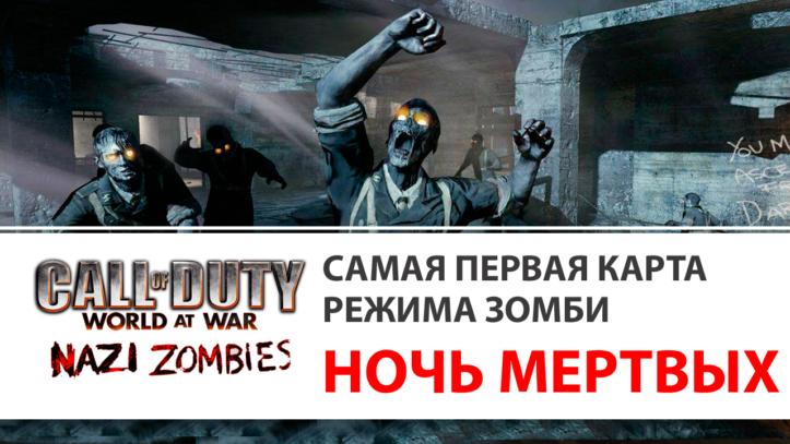Ночь мертвецов (Nacht der Untoten) – первая карта зомби-режима Call of Duty World at War