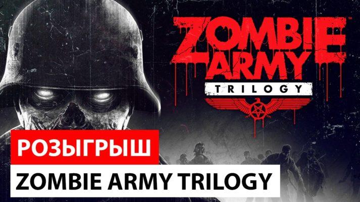 Розыгрыш игры Zombie Army Trilogy