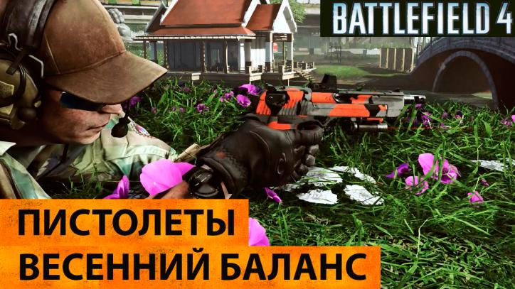 Battlefield 4. Пистолеты и револьверы (весенний баланс)