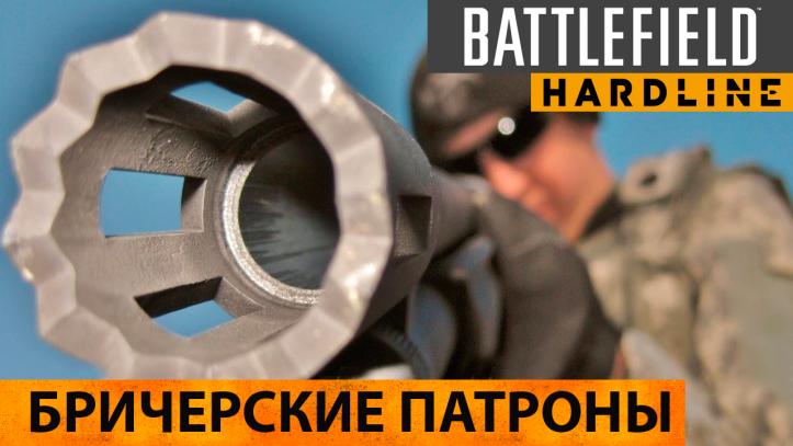 Battlefield Hardline. Бричерcкое дело