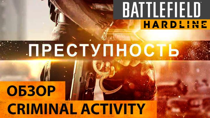 Battlefield Hardline. Дополнение Criminal Activity (Преступность)