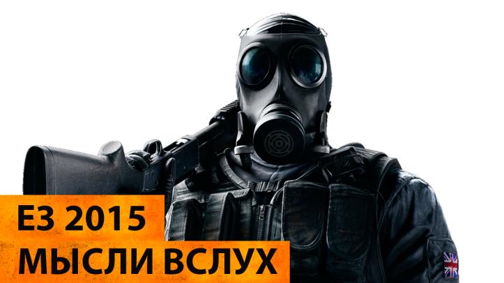 Итоги E3 2015. Мысли вслух