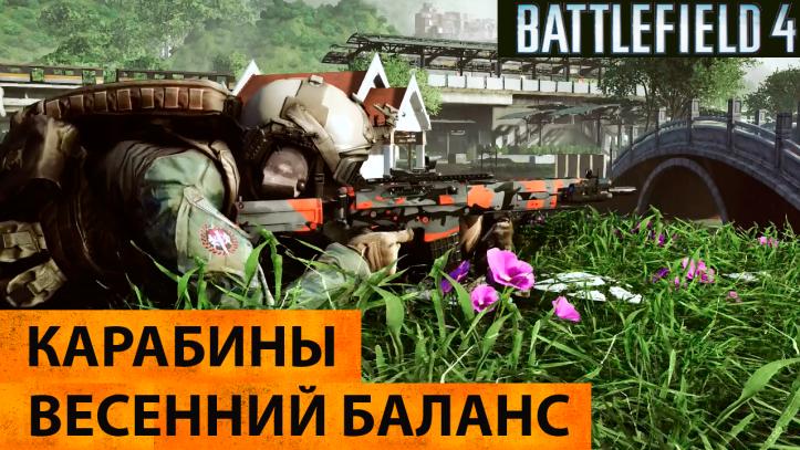 Battlefield 4. Карабины (весенний баланс)
