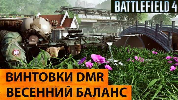 Battlefield 4. Винтовки DMR (весенний баланс)