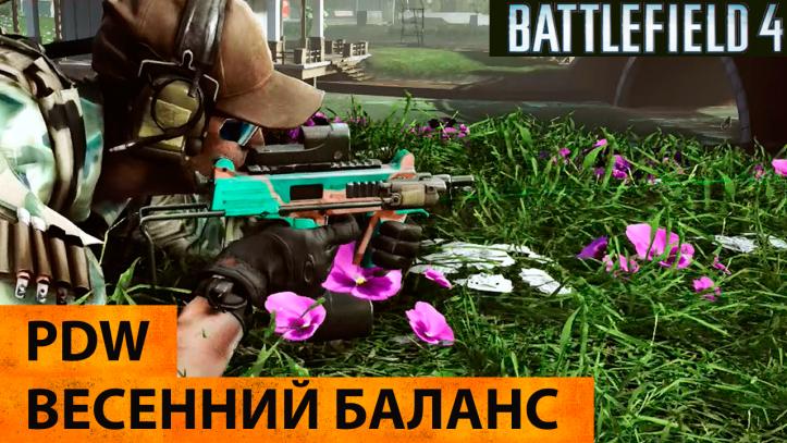 Battlefield 4. PDW (весенний баланс)