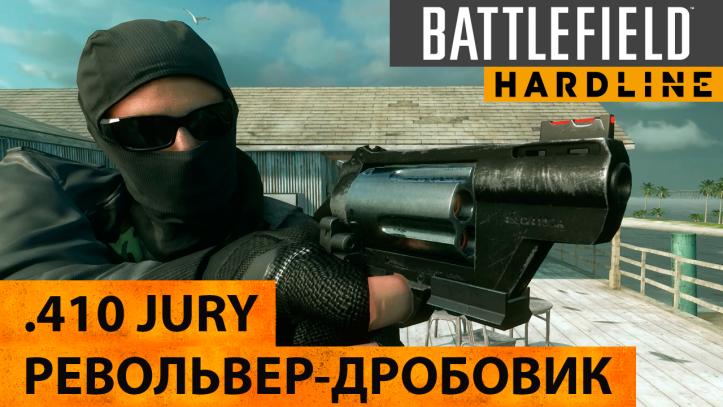 Battlefield Hardline. Револьвер-дробовик .410 Jury