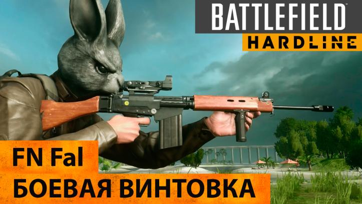 Battlefield Hardline. Боевая винтовка FN FAL