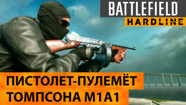 Battlefield Hardline. Пистолет-пулемет Томпсона M1A1 (Tommy Gun)