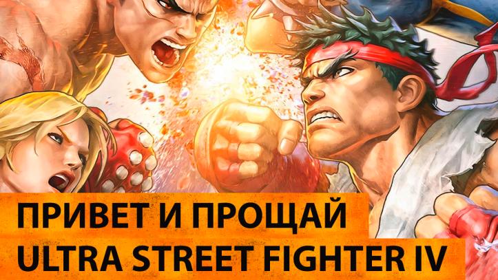 Utlra Street Fighter IV, привет и прощай!