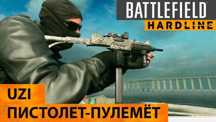 Battlefield Hardline. Пистолет-пулемет UZI