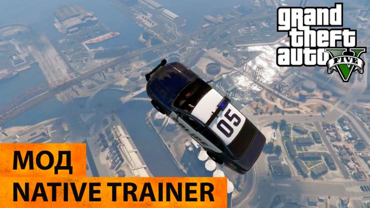GTA V. Мод Native Trainer