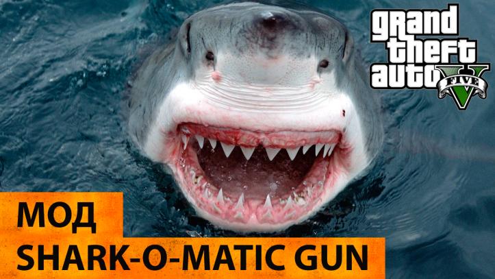 GTA V. Мод Shark-O-Matic gun
