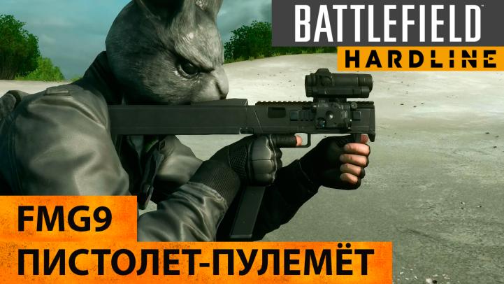 Battlefield Hardline. Пистолет-пулемет FMG9 и Синдикат Механиков