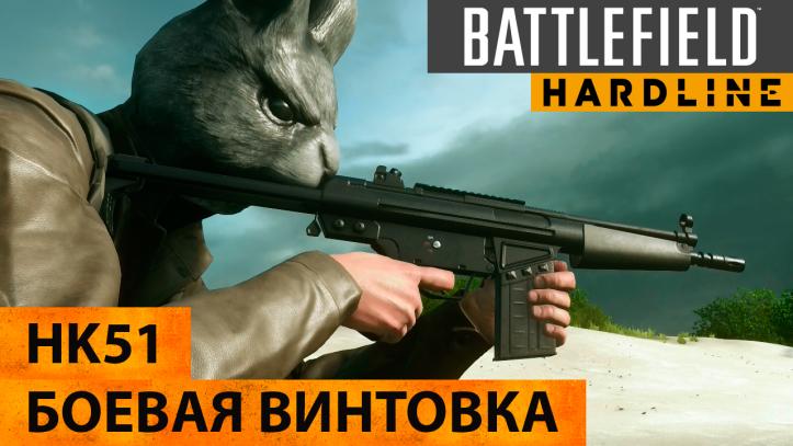 Battlefield Hardline. Боевая винтовка HK51