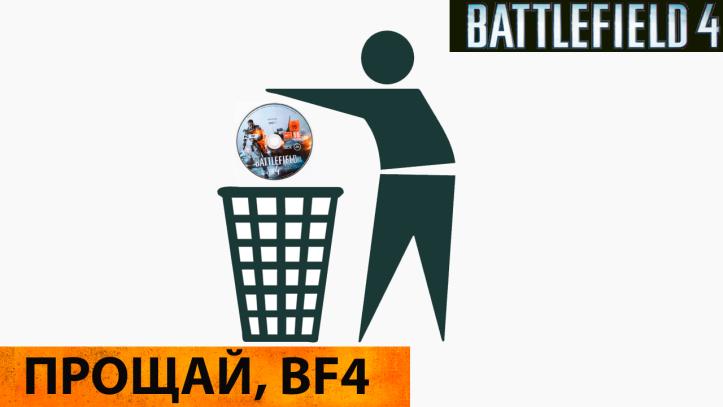 Новые Каналы или Прощай, Battlefield 4