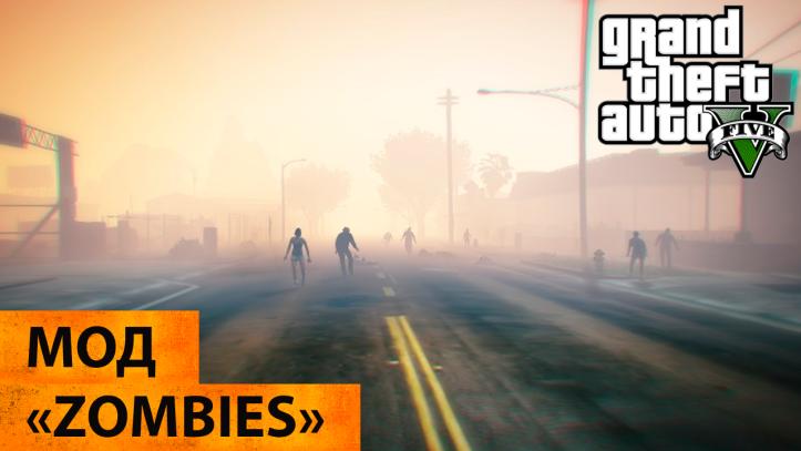 GTA V. Мод Zombies