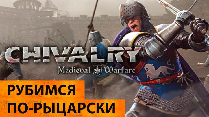Chivalry: Medieval Warfare. Рубимся по-рыцарски (gameplay)