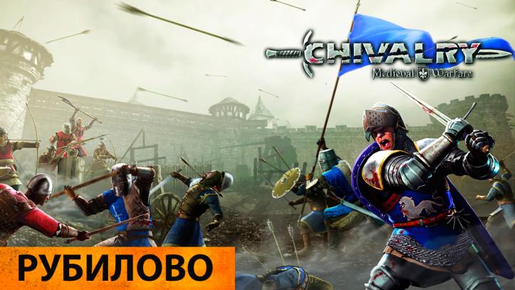 Chivalry: Medieval Warfare. Рубимся по рыцарски — 2