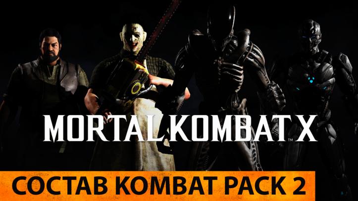 Известно кто войдет в Kombat Pack 2 к игре Mortal Kombat X