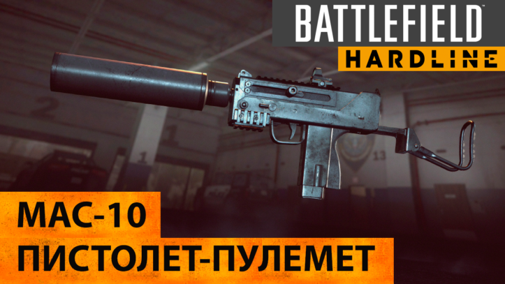 Пистолет-пулемет MAC-10 (Ingram) в Battlefield Hardline