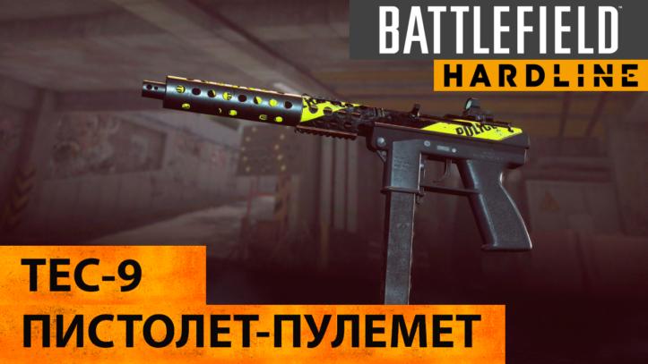 Battlefield Hardline. Криминальный пистолет-пулемет Intratec TEC 9