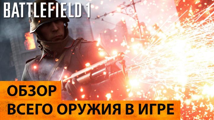 Battlefield 1. Это точно про Первую мировую войну? Обзор всего оружия в игре