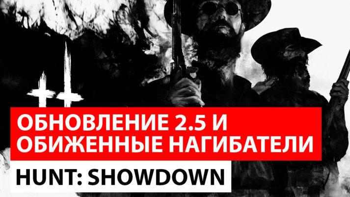 Обновление 2.5 к Hunt: Showdown и обиженные нагибатели